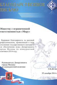 departament Moskow